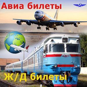 Авиа- и ж/д билеты Северобайкальска