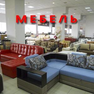 Магазины мебели Северобайкальска