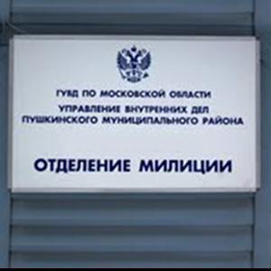 Отделения полиции Северобайкальска
