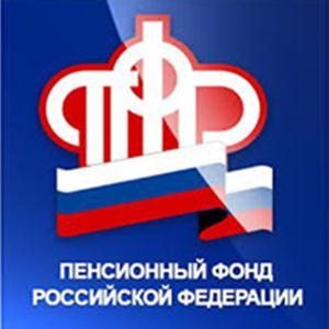 Пенсионные фонды Северобайкальска