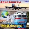 Авиа- и ж/д билеты в Северобайкальске