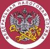 Налоговые инспекции, службы в Северобайкальске
