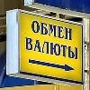 Обмен валют в Северобайкальске