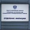 Отделения полиции в Северобайкальске