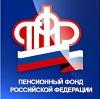 Пенсионные фонды в Северобайкальске